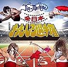 全日本おもしろ選手権(タイツA)(DVD付)(在庫あり。)
