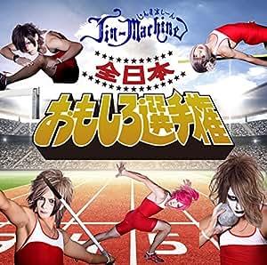 全日本おもしろ選手権(タイツA)(DVD付)