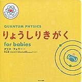 りょうしりきがく for babies (Baby University)