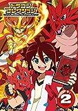 テレビアニメ ドラゴンコレクション VOL.2[DVD]