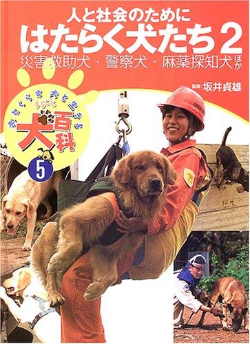人と社会のためにはたらく犬たち〈2〉災害救助犬・警察犬・麻薬探知犬ほか (犬とくらす犬と生きるまるごと犬百科)