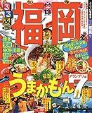 るるぶ福岡'13 (国内シリーズ) 画像