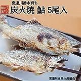 鮎の炭火焼 5尾入り喜連川湧水育ち鮎の塩焼きの商品画像
