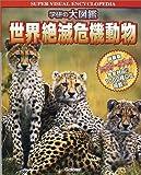 世界絶滅危機動物 (学研の大図鑑)