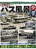 昭和vs平成 バス風景今昔 (NEKO MOOK)