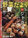 野菜だより 2018年1月号 [雑誌]