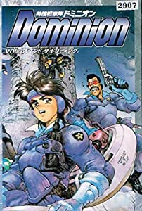 特捜戦車隊ドミニオン Vol.6 [VHS]