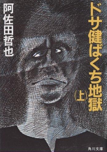 ドサ健ばくち地獄 (上) (角川文庫 (5834))の詳細を見る