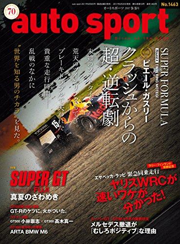 AUTOSPORT (オートスポーツ) 2017年09月08日号