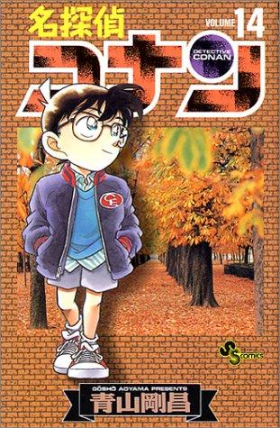 名探偵コナン (14) (少年サンデーコミックス)