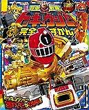 烈車戦隊トッキュウジャー完全ずかん (てれびくんデラックス 愛蔵版 スーパーV戦隊シリーズ)