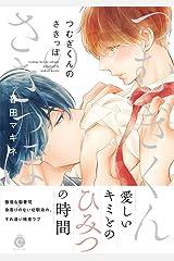 つむぎくんのさきっぽ【特典付き】 (シャルルコミックス) Kindle版