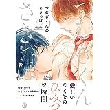 つむぎくんのさきっぽ【特典付き】 (シャルルコミックス)