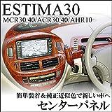エスティマ 30系 センターパネル 茶木目 SS1ESPA0048BWD