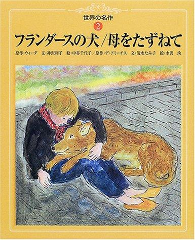 フランダースの犬・母をたずねて (世界の名作 (2))の詳細を見る