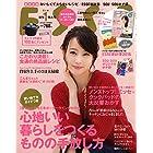 ESSE(エッセ) 2016 年 01 月号増刊・新年特大号