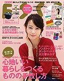扶桑社 ESSE(エッセ) 2016 年 01 月号増刊・新年特大号の画像