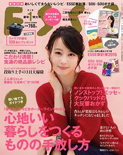 ESSE(エッセ) 2016 年 01 月号増刊・新年特大号の詳細を見る