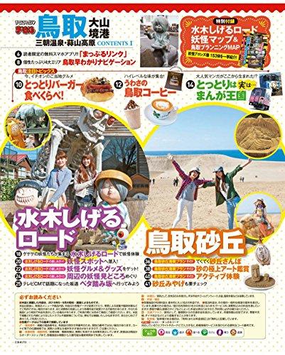 まっぷる 鳥取 大山・境港 三朝温泉・蒜山高原 (まっぷるマガジン)
