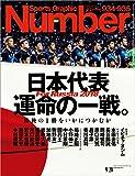 Number(ナンバー)934・935号[雑誌]