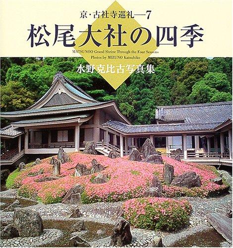 松尾大社の四季―水野克比古写真集 (京・古社寺巡礼)