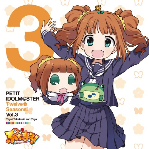 PETIT IDOLM@STER Twelve Seasons! Vol.3の詳細を見る