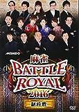 麻雀BATTLE ROYAL 2016 副将戦[DVD]