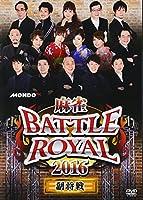 麻雀BATTLE ROYAL 2016 副将戦 [DVD]