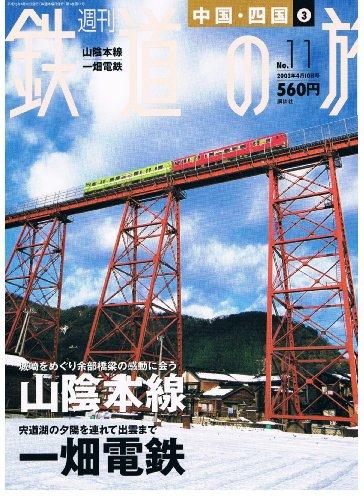 中国・四国③山陰本線 一畑電鉄 (週刊鉄道の旅, No11)