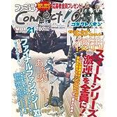 ファミ通Connect!On-コネクト!オン- Vol.21 SEPTEMBER (エンターブレインムック)