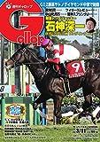 週刊Gallop(ギャロップ) 3月11日号 (2018-03-06) [雑誌]