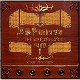 TVアニメーション 黒執事 Webラジオ ファントムミッドナイトレディオ DJCD 第1巻(仮)