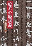 般若心経講義 (角川ソフィア文庫)