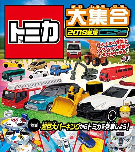 トミカ大集合2018年版