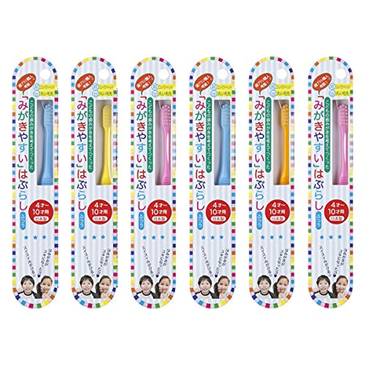 生癌反射歯ブラシ職人Artooth 日本製 田辺重吉 磨きやすい歯ブラシこども用 LT-10 (6本パック)