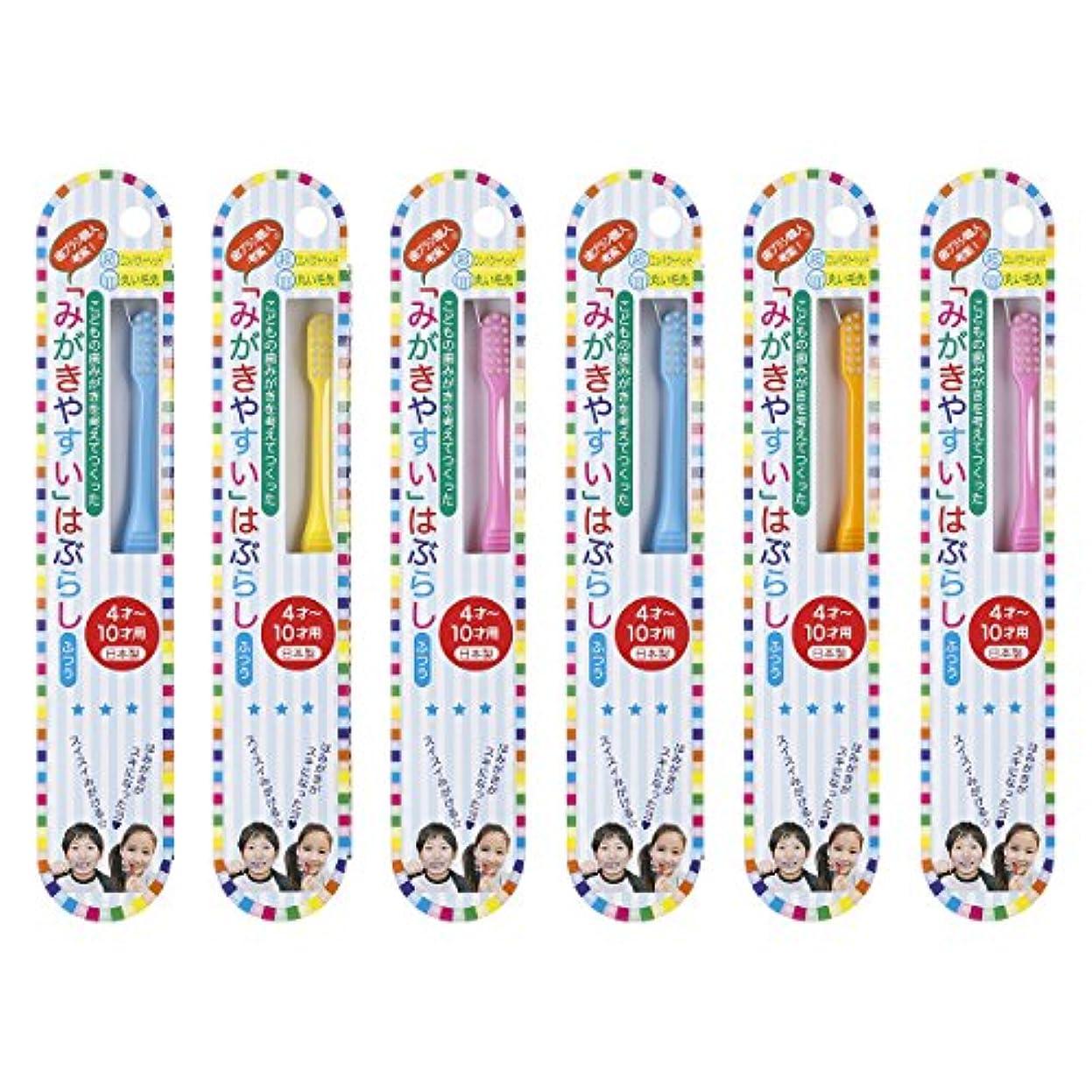メモ行進行進歯ブラシ職人Artooth  日本製  田辺重吉 磨きやすい歯ブラシこども用 LT-10 (6本パック)