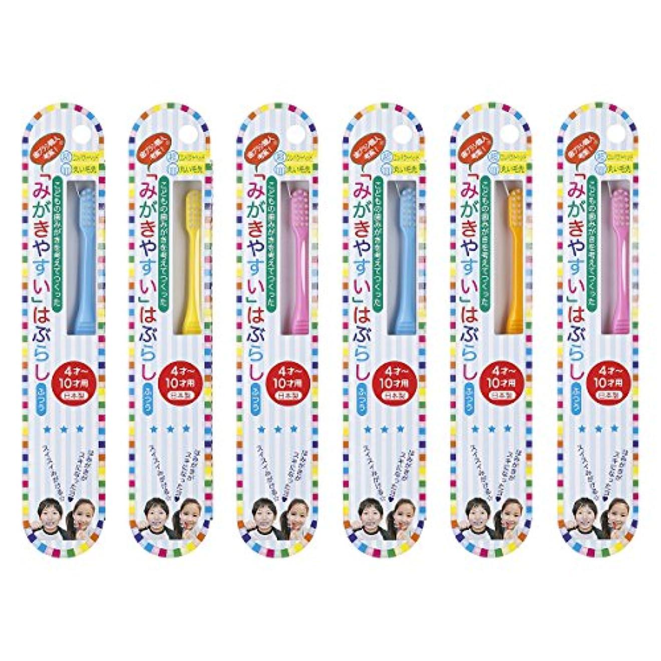 錫テンポ飾る歯ブラシ職人Artooth 日本製 田辺重吉 磨きやすい歯ブラシこども用 LT-10 (6本パック)