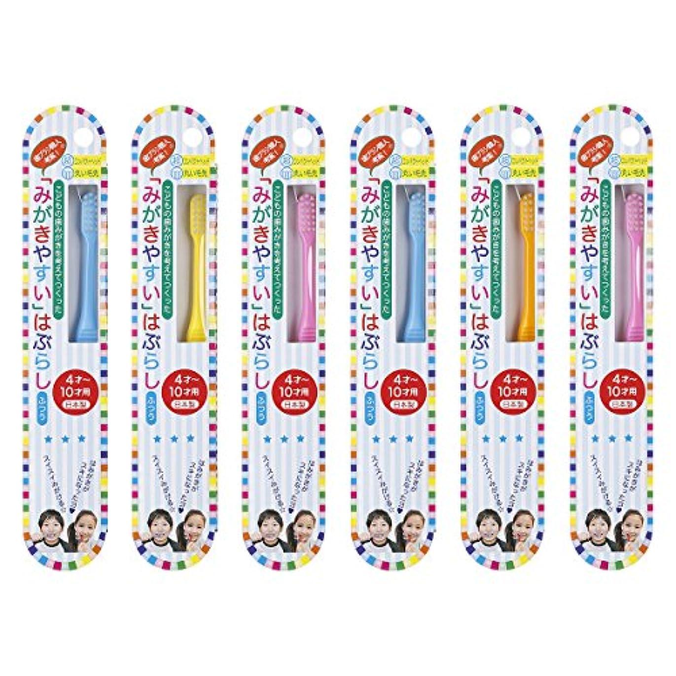 最小化する間隔ホイップ歯ブラシ職人Artooth  日本製  田辺重吉 磨きやすい歯ブラシこども用 LT-10 (6本パック)