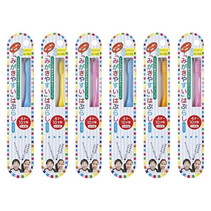 させる切手平手打ち歯ブラシ職人Artooth  日本製  田辺重吉 磨きやすい歯ブラシこども用 LT-10 (6本パック)