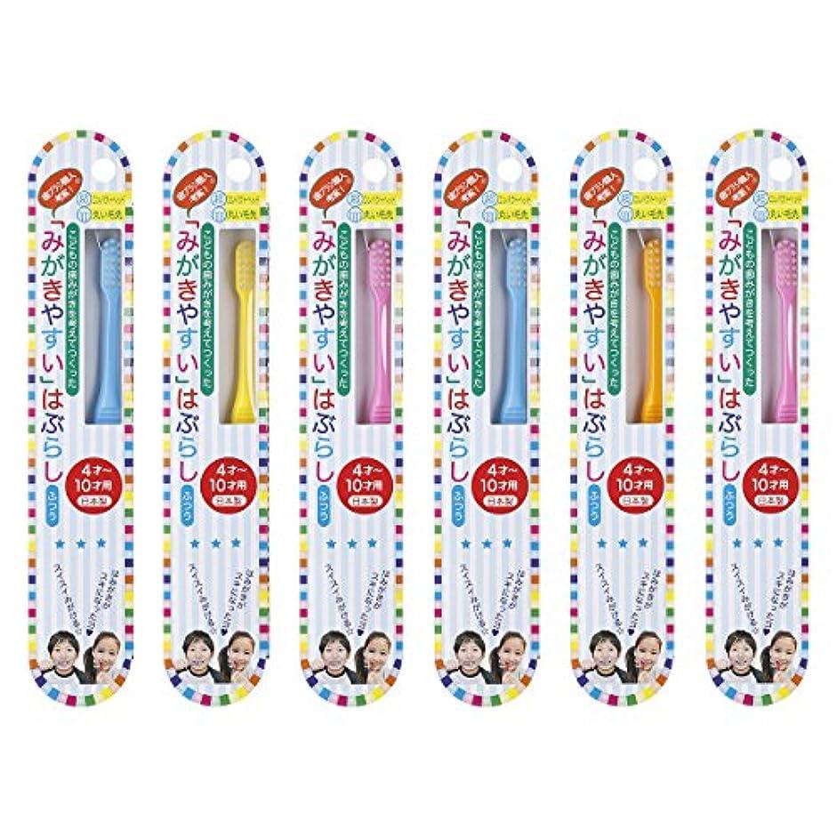 講義積分安心歯ブラシ職人Artooth 日本製 田辺重吉 磨きやすい歯ブラシこども用 LT-10 (6本パック)