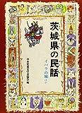 茨城県の民話—イバラの城ほか (県別ふるさとの民話 (36))