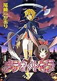 メテオ・メトセラ(5) (ウィングス・コミックス)