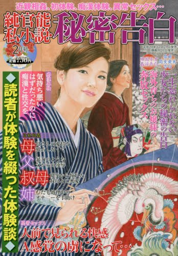 純官能私小説・秘密告白 2017年 02 月号 [雑誌]の詳細を見る