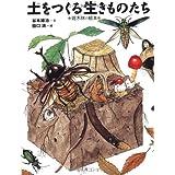 土をつくる生きものたち 雑木林の絵本 (ちしきのぽけっと1)