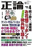 月刊正論 2018年 04月号 [雑誌]