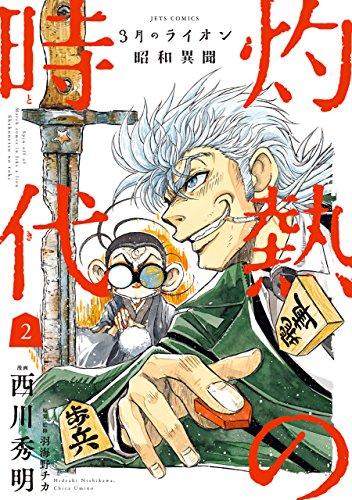 3月のライオン昭和異聞 灼熱の時代 2 (ジェッツコミックス)の詳細を見る