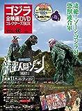 隔週刊 ゴジラ全映画DVDコレクターズBOX(40) 2018年1/23号【雑誌】