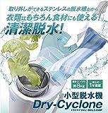 ステンレスの脱水槽が取り外せる、安心便利な小型脱水機! 【Dry-Cyclone BDS-3.0SBP】