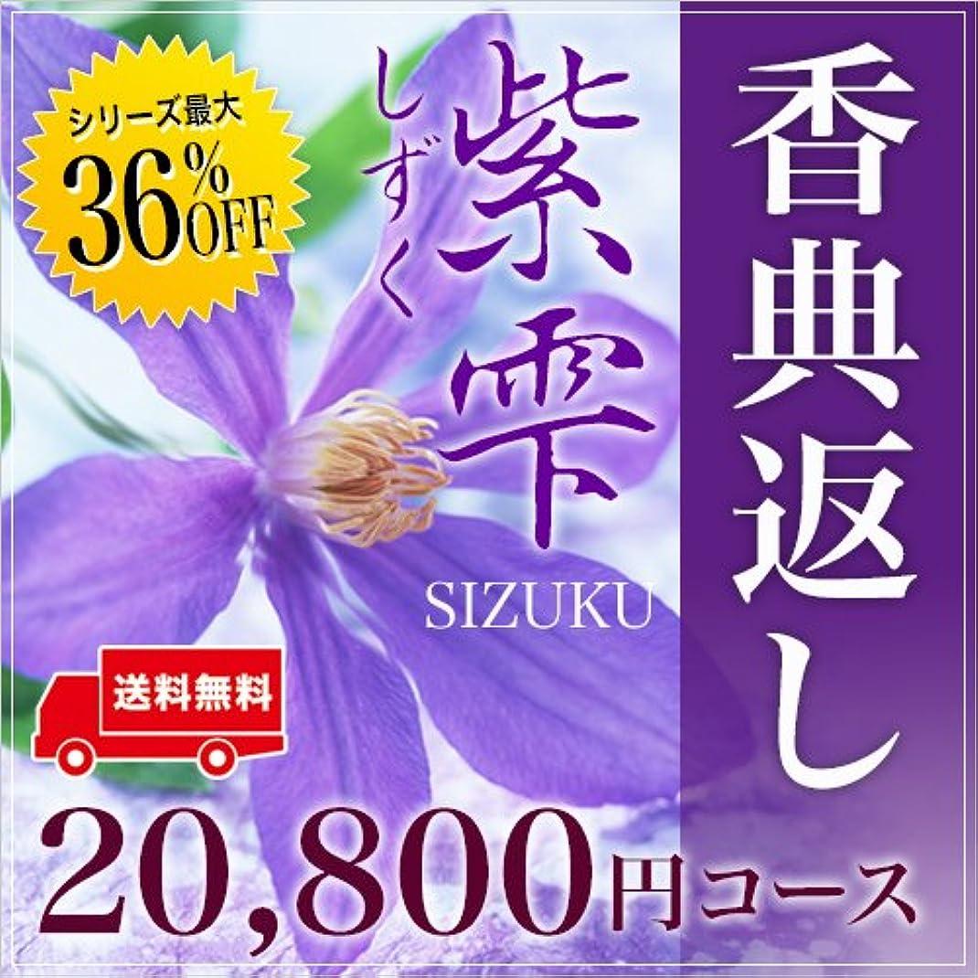 オープニング不良品用心香典返し カタログギフト CATALOG GIFT 紫雫(sizuku) しずく 20800円コース