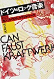 ドイツのロック音楽―またはカン、ファウスト、クラフトワーク
